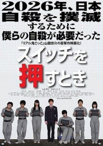 Download When I Kill Myself (2011) DVDRip 450MB Ganool