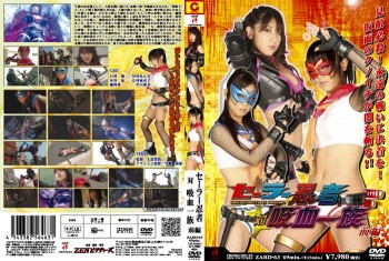 ZARD-63 Sailor Ninja vs Vampire [First Part]